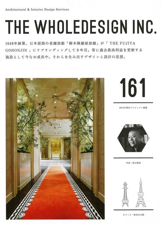 週刊ホテルレストラン