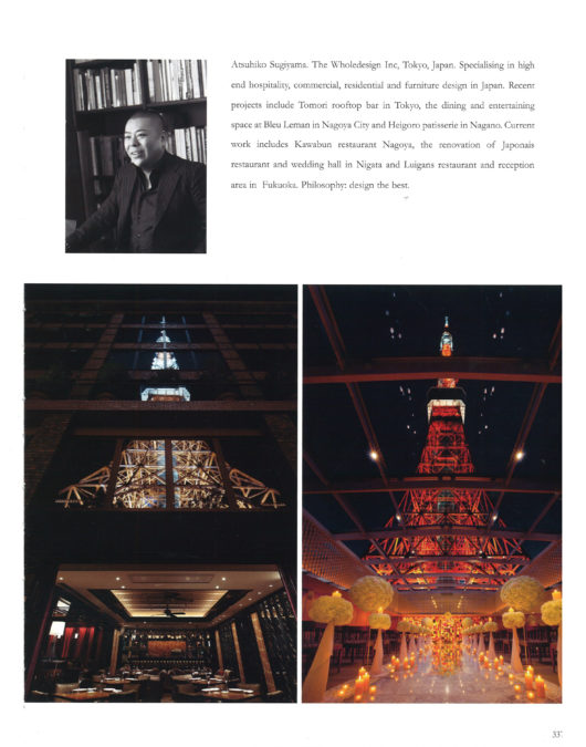 ANDREW MARTIN INTERIOR DESIGNER OF THE YEAR AWARD 2013 受賞 (UK)