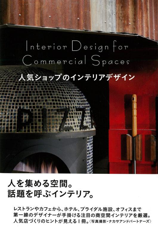 日経「人気ショップのインテリアデザイン」